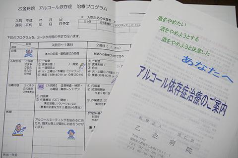 依存 症 入院 アルコール 東京足立病院のアルコール依存症専門病棟 ご家族方への取組み